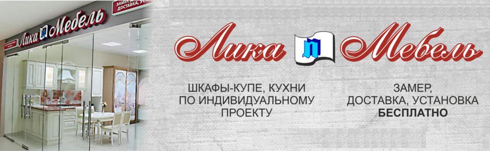 Производитель мебели в Омске